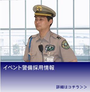 イベント警備採用情報